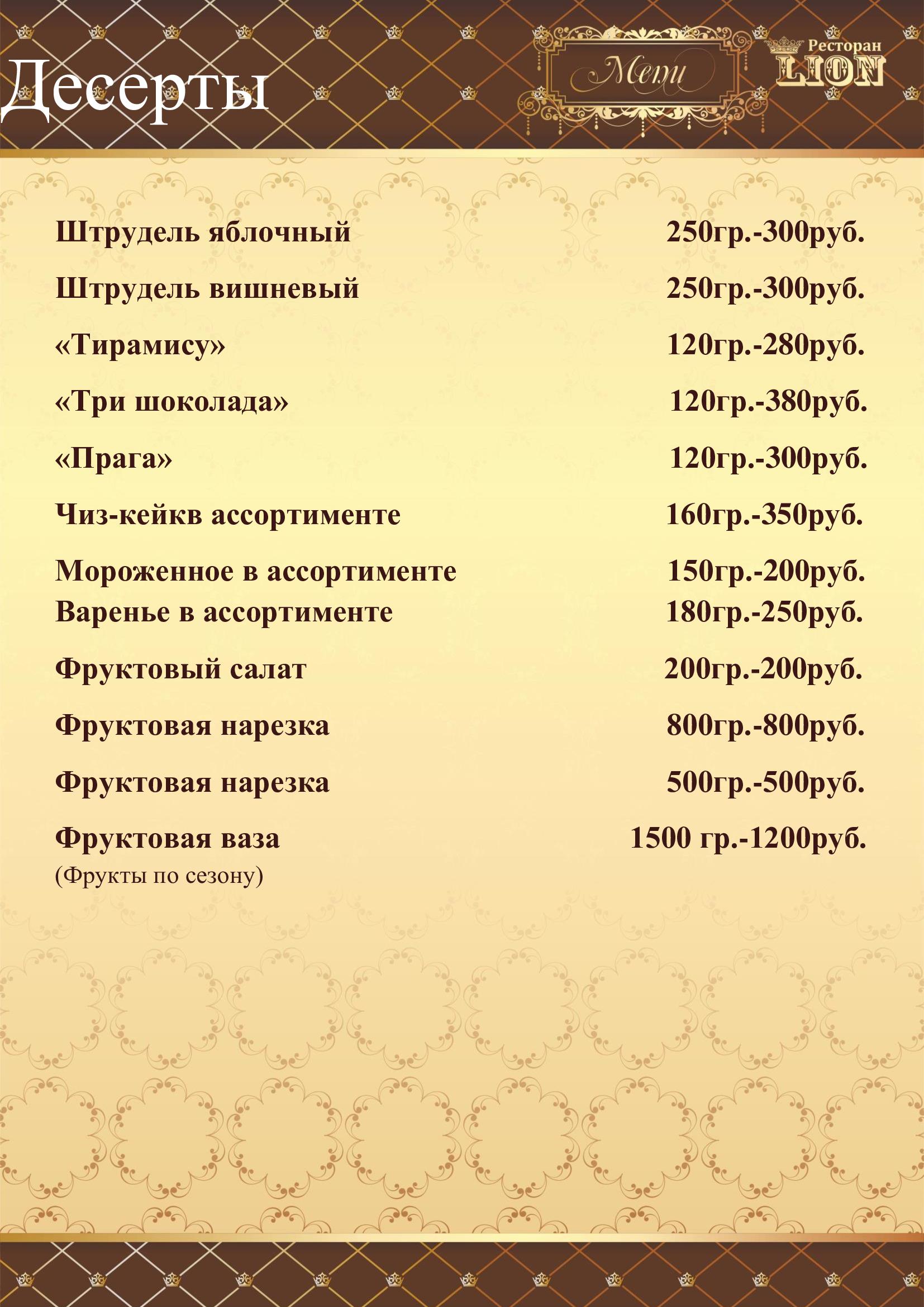 10обр-десерты
